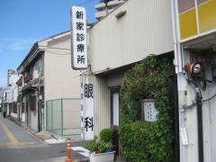 新家診療所