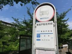 「東坂戸駐在所前」バス停留所