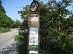 「座頭谷」バス停留所