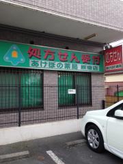 あけぼの薬局原宿店