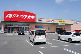 クスリのアオキ 石部東店