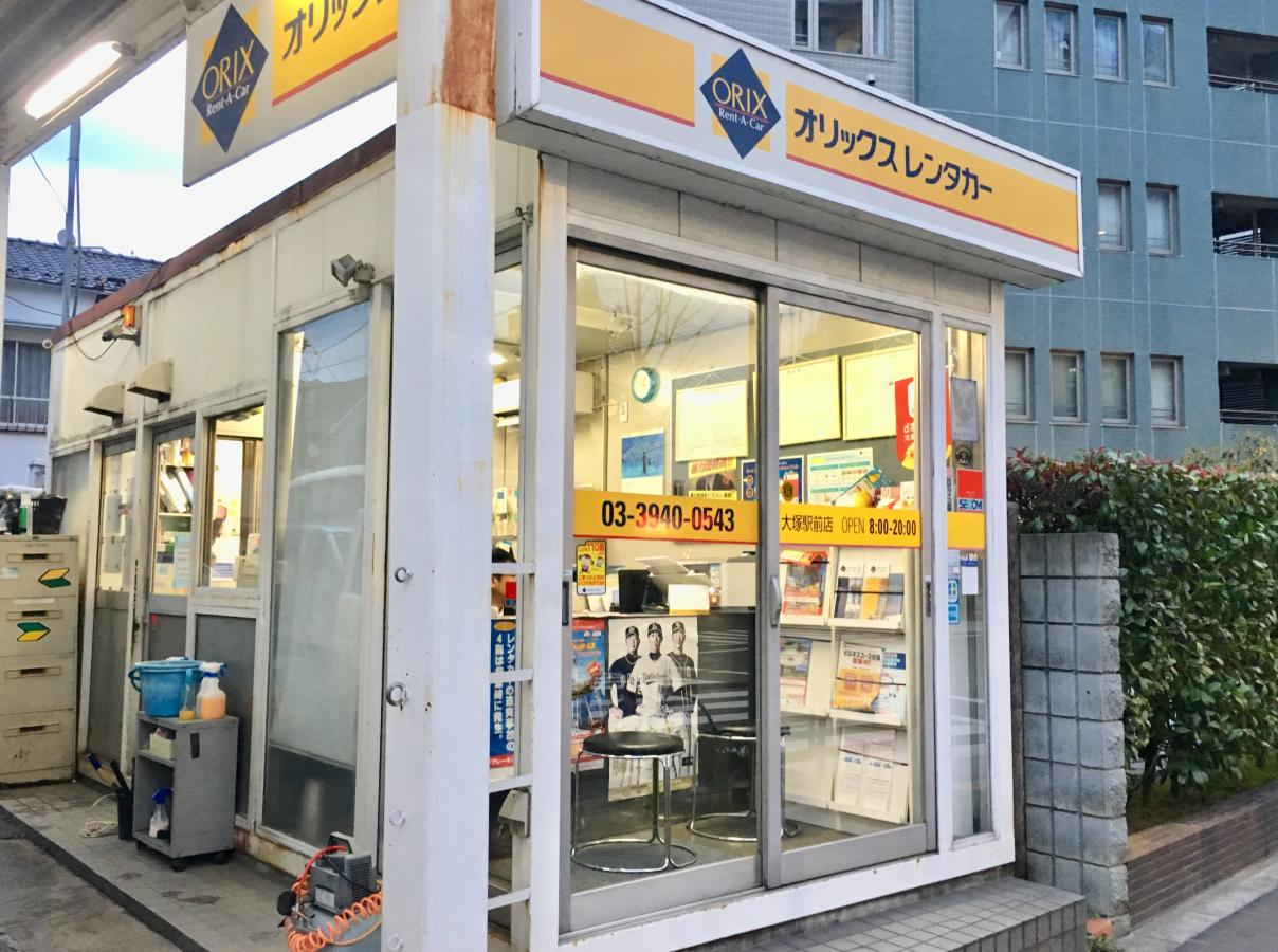 オリックスレンタカー大塚駅前店の店舗事務所外観