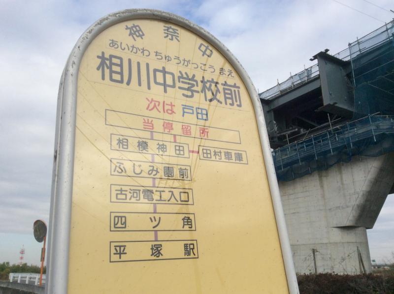 神奈川中央交通「相川中学校前」...