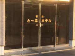 福山と〜ぶホテル