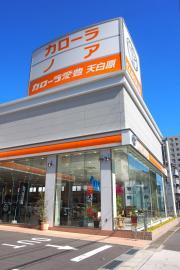 トヨタカローラ愛豊天白原店