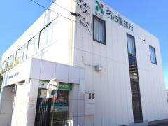 名古屋銀行岩倉支店