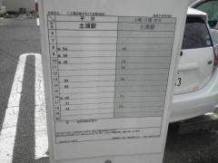 「神立工業団地中央」バス停留所