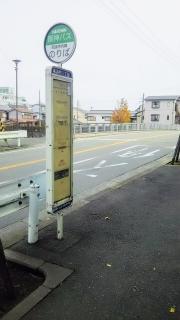 「尾浜町1丁目」バス停留所