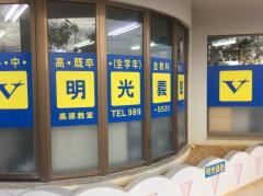 明光義塾高原教室