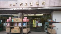 文庫だるま薬局
