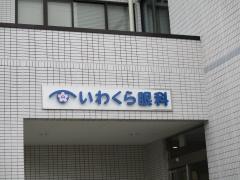 岩倉眼科医院