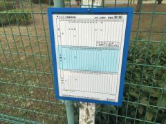 「山田(山崎町)」バス停留所