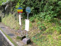 「入佐下」バス停留所