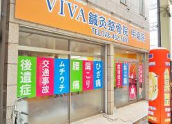 VIVA鍼灸整骨院 甲南院