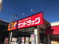 サンドラッグ小平店