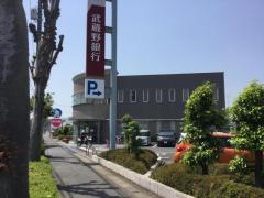武蔵野銀行上尾支店