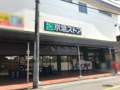 京急ストア鶴見店