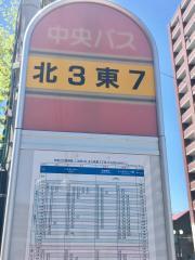 「北3条東7丁目」バス停留所