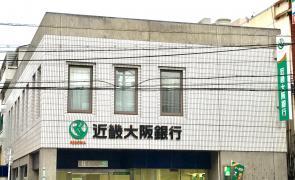 近畿大阪銀行喜連支店