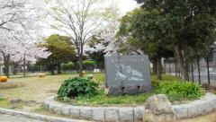 幡生宮の下近隣公園