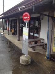 「大國神社前」バス停留所