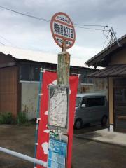 「郷新屋敷3丁目」バス停留所