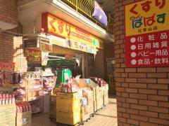 どらっぐぱぱす北青山店