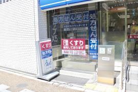 ローソンクオール薬局東上野五丁目店
