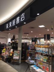 未来屋書店レイクタウン店