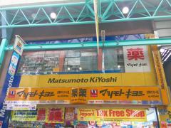 マツモトキヨシ吉祥寺サンロード店