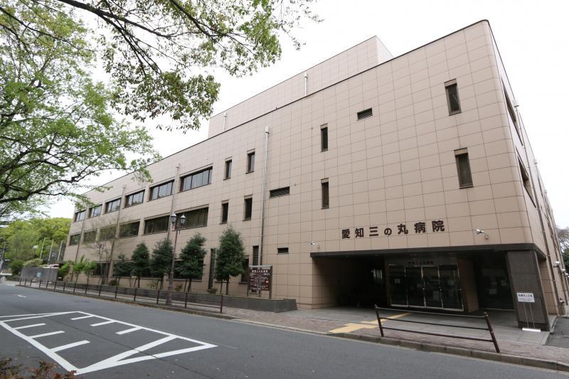 愛知三の丸病院(名古屋市中区)...