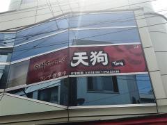 テンアライド株式会社