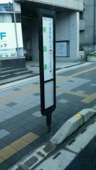 「新国道」バス停留所