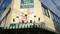 富士ガーデン生麦店