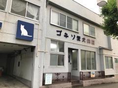 ゴキソ愛犬病院