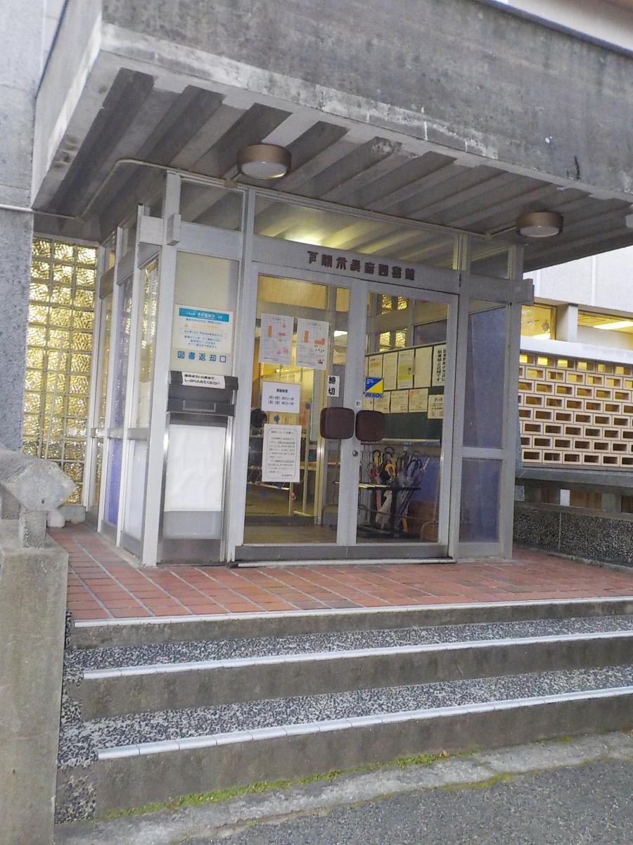下関市立長府図書館