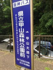 「県立甲山森林公園前」バス停留所