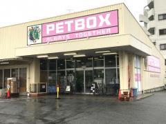 ペットボックス北谷店