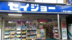 くすりセイジョー芦花公園店