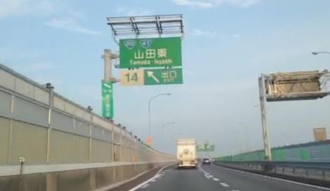 山田東インターチェンジ