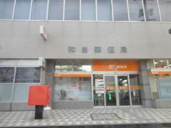 和白郵便局