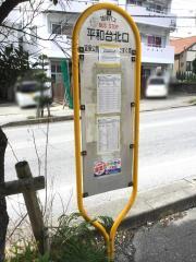 「平和台北口」バス停留所