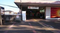 つくし野駅