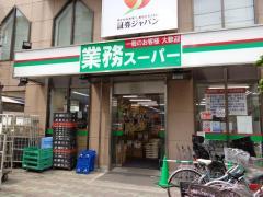 業務スーパー鶴見駅前店