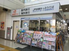ジェイアール東海ツアーズ 新富士支店