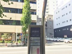 「袋町通本町」バス停留所
