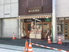 双人社書店