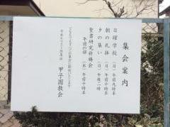 日本キリスト改革派 甲子園教会