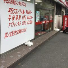 ニッポンレンタカー上池袋営業所