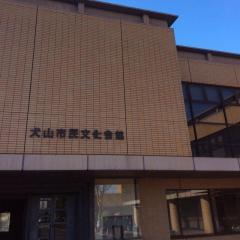犬山市民文化会館